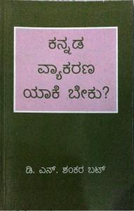 Vyakarana