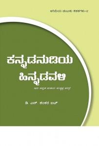 KannadadaNudiyaHinnadavali