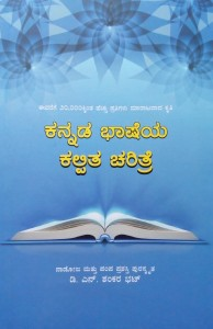 kannadad_bhasheya_kalpitha_charithre