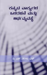 vakyagala_olarachane_arthavyavasthe