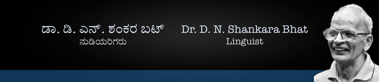 ಡಾ. ಡಿ. ಎನ್. ಶಂಕರ ಬಟ್